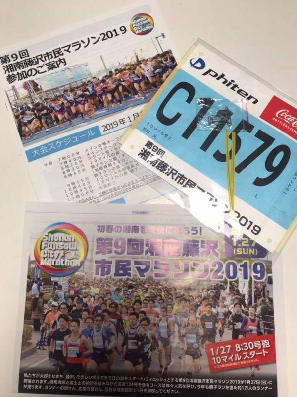 第9回湘南藤沢市民マラソン資料