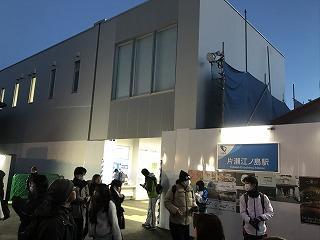 第9回湘南藤沢市民マラソン片瀬江ノ島駅(2019年1月27日)