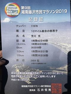 第9回湘南藤沢市民マラソン10マイル記録証