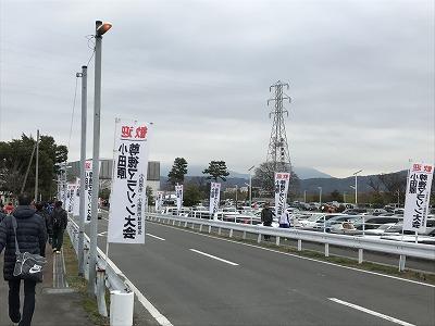 第30回小田原尊徳マラソンのスタート近くの旗