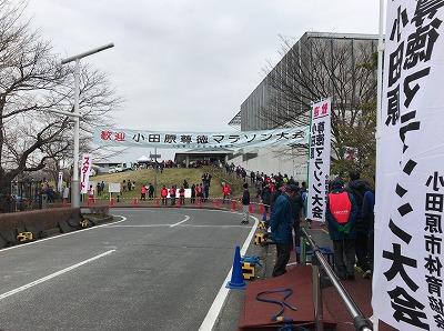 第30回小田原尊徳マラソンのスタート地点と小田原アリーナ