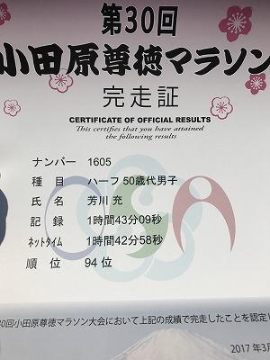 第30回小田原尊徳マラソンの完走証
