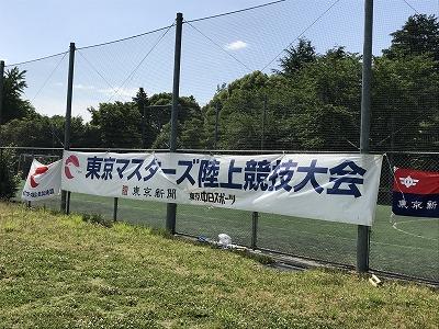 第19回 関東マスターズロード選手権横断幕