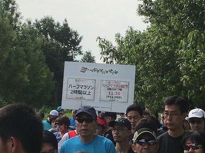 ベジタブルマラソンin彩湖スタート地点