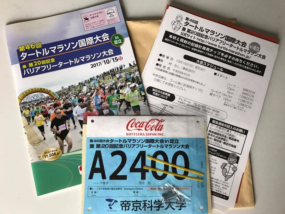 第46回タートルマラソン国際大会事前郵送物