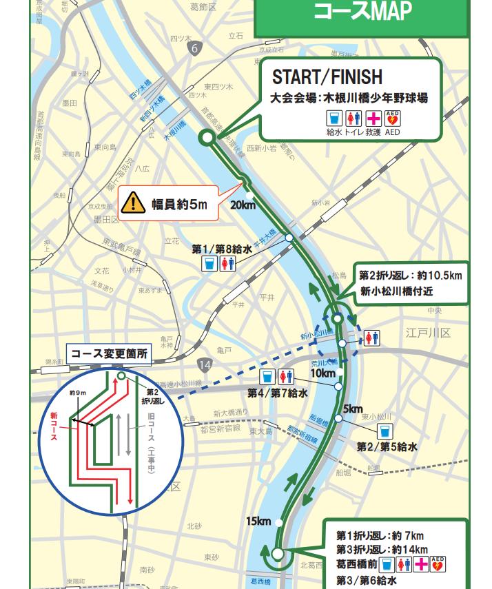 東京トライアルマラソンコースマップ