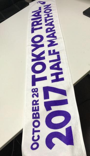 東京トライアルハーフマラソン2017の参加賞のマフラータオル