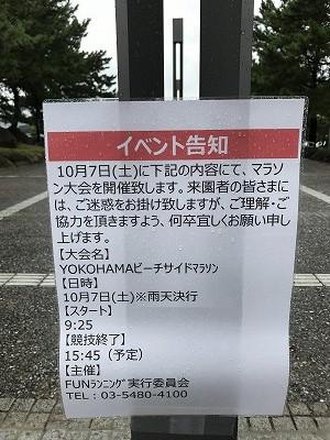第1回横浜(YOKOHAMA)ビーチサイドマラソン告知
