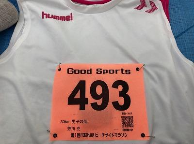 第1回横浜(YOKOHAMA)ビーチサイドマラソンユニフォーム