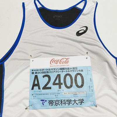 第46回タートルマラソン国際大会ゼッケン