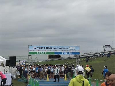 東京トライアルハーフマラソン2017のスタート15分前