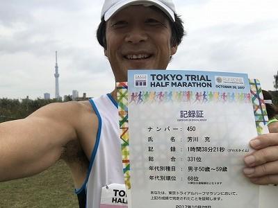 東京トライアルハーフマラソン2017ゴール後自撮り