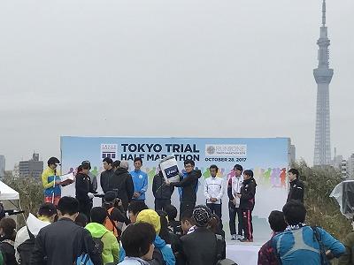 東京トライアルハーフマラソン2017男子表彰式
