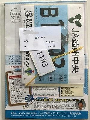 第20回ジュビロ磐田メモリアルマラソン郵送物