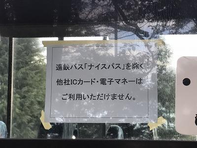 第20回ジュビロ磐田メモリアルマラソン磐田駅シャトルバス有料