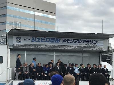 第20回ジュビロ磐田メモリアルマラソンの開会式
