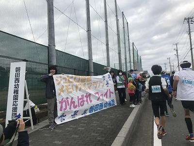 ジュビロ磐田メモリアルマラソンレース中