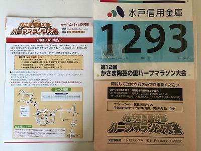 かさま陶芸の里ハーフマラソンの事前郵送物