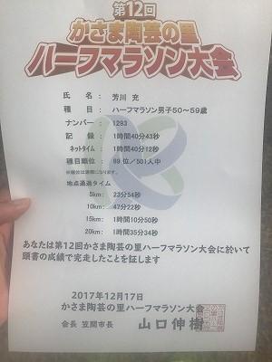 第12回かさま陶芸の里ハーフマラソン大会完走証
