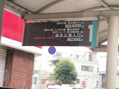 第1回谷川真理クリスマスマラソン稲毛駅バス停
