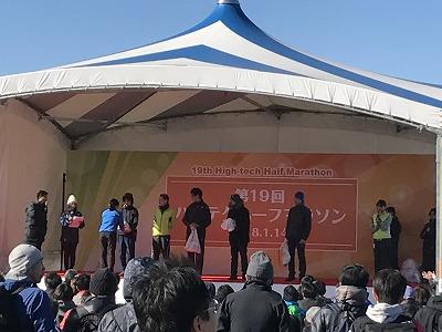 第19回ハイテクハーフマラソンの表彰式