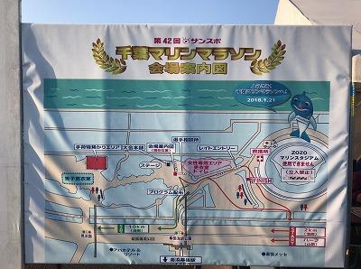 第42回サンスポ千葉マリンマラソン会場案内図