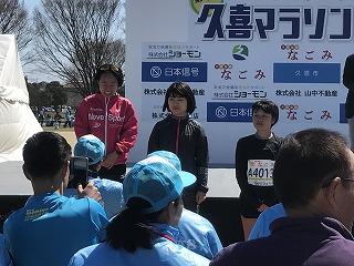 第4回久喜マラソンゴール後表彰式