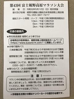 第43回富士裾野高原マラソンのハガキ