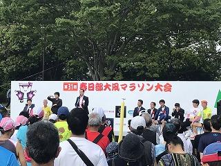 第31回春日部大凧マラソン開会式