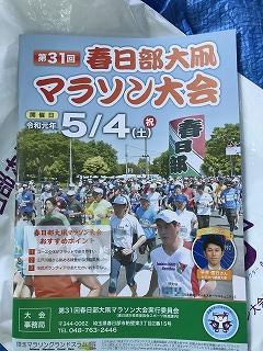 第31回春日部大凧マラソンプログラム