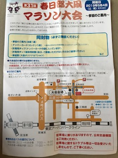 C:\Users\sakana35\Dropbox\芳川一般写真\1.マラソン\2019春日部大凧マラソン